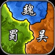 霸略三国破解版v7.0 最新版