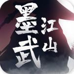 墨武江山破解版v1.0.1 最新版