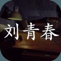 刘青春(孙美琪)疑案破解版v1.0