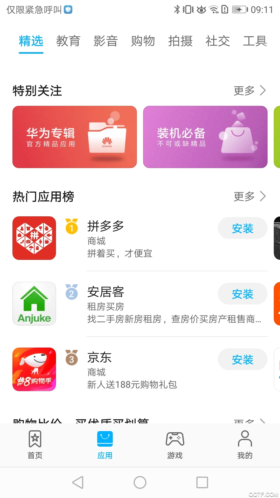 华为应用市场app2020版v10.6.2.300 安卓版