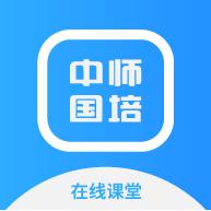 中师国培app最新版v1.0.1 安卓版