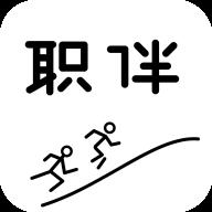 职伴兼职app官方版v1.0.0 最新版