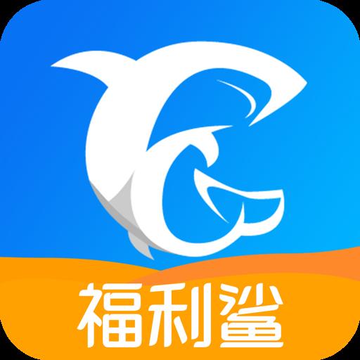 福利鲨领皮肤app破解版v1.0.0 免费版