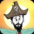 饥荒海葬之地游戏手机版v2.0 最新版