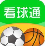 看球通直播nba直播软件最新版v1.1.2 官方版