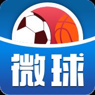 微球比分app官方版v2.3 手机版
