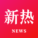 新热资讯app官方版v1.0 手机版