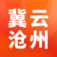冀云沧州app官方版v1.4.5 最新版