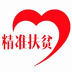枣庄市精准扶贫云平台手机appv0.0.24 最新版