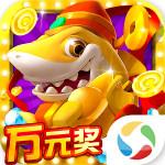 趣玩捕鱼高爆版v1.5.3.4