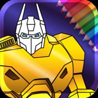 机器人动漫填色书安卓版v3.2