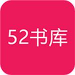 52书库无广告版v1.0.7 最新版