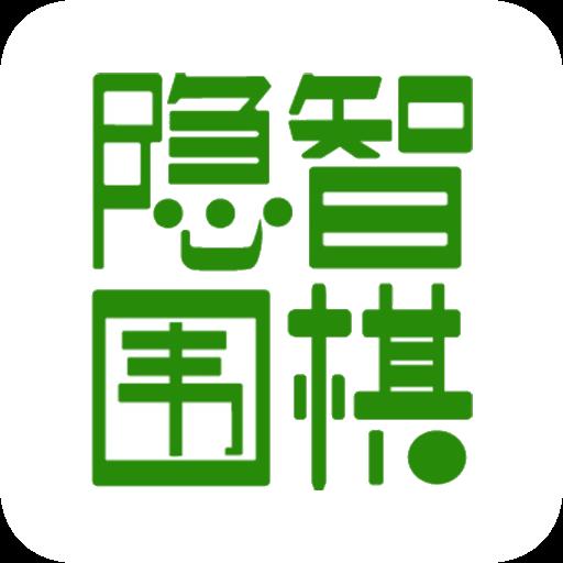 隐智围棋平台app最新版v3.9.2 手机版