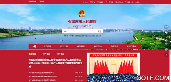 石家庄市人民政府app安卓版