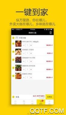 菜都外卖app最新版