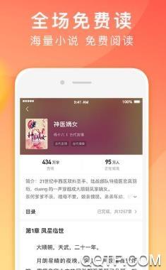 漫小说阅读器app最新版