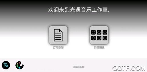 Sky Studio光遇乐器模拟器安卓版