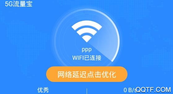 5G流量宝app安卓版