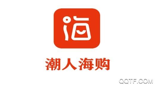 潮人海购app官方版