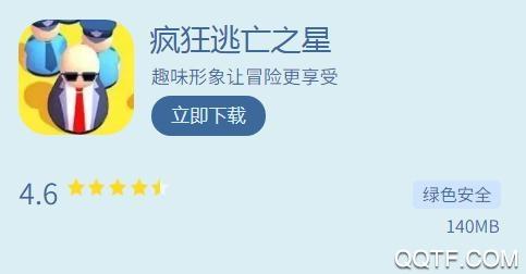 疯狂逃亡之星2手游最新版v20.9.10