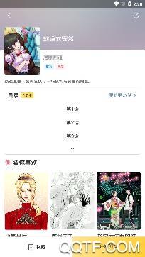 壁咚漫画app最新破解版v1.08