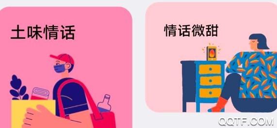 情话恋爱话术appv2.0.6