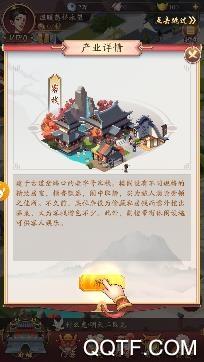 富贾天下游戏红包版v1.0.1