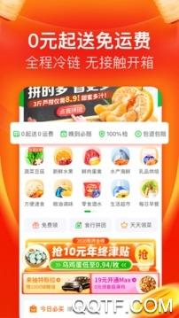 品味生活生鲜配送平台v2.2.0