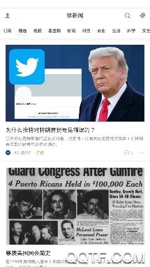 珍新闻app安卓版v2.0.1