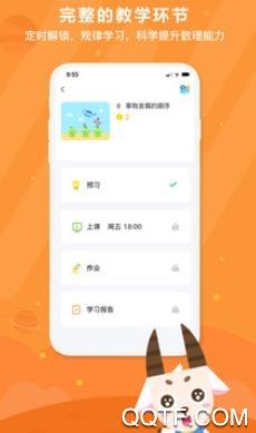 变色龙课堂app最新版v1.2.1.93