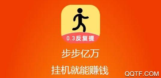 步步亿万app最新版