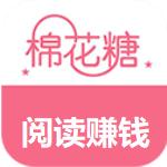 棉花糖阅读赚钱app最新版v1.0.0 手机版