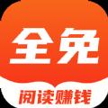 全免费小说阅读app无广告版v1.3.7 赚钱版
