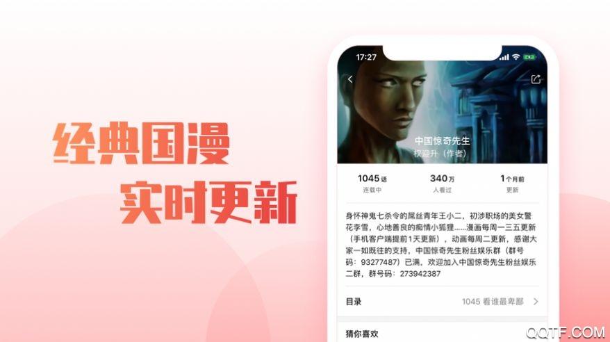 漫小说阅读器app最新版v2.1.0 苹果版