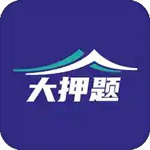 大押题(职业资格考证)app安卓版v1.0.0