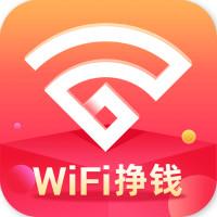 WIFI挣钱红包版v5.3.0