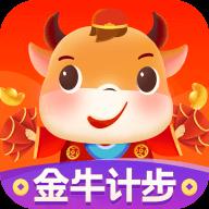 金牛计步app走路领红包平台v1.0.0 红包版