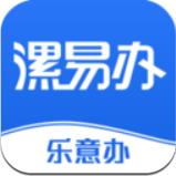 漯易办app2021手机版v1.4.4