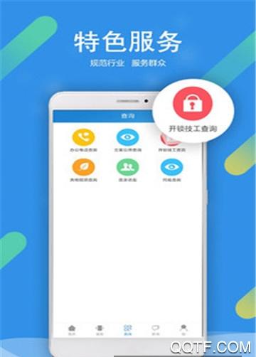 北京警务app最新版v2.0.11 官方版