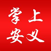 掌上安义官方版v1.3.2 最新版