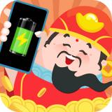 财神充电红包版v2021 福利版