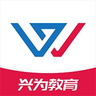兴为教育app官方版v2.7.5 安卓版
