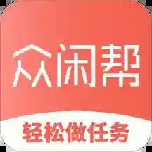众闲帮app红包版v1.1.0 新春版