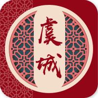 云上虞城app最新版v2.4.1 手机版