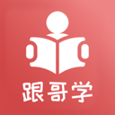 跟哥学雅思app免费版v1.0.0 安卓版