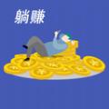 新锦海试玩赚钱app最新版v1.0 手机版
