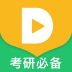 都学考研app破解版v1.0.0