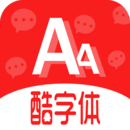 酷字体破解版v4.9.5