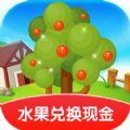平安果园红包版v1.0.0 福利版