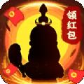 修仙当财神游戏领红包版v1.0
